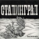 Bachdenkel - Stalingrad